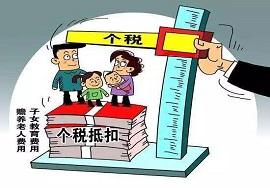 【快看】子女教育专项附加扣除享受条件有哪些?