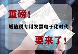 【重磅】增值税专用发票电子化时代要来了!