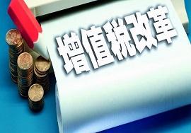 【干货】10月1日起正式实施的8项增值税征管规定
