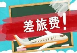 【快看】定了!差旅费车票抵扣标准,9月1日起这样执行!