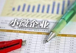 【干货】小型微利企业所得税预缴业务的13个问题解答