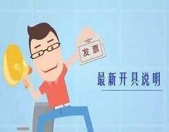 【快看】开具原适用税率发票出新规