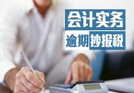 【提醒】9月6日前,逾期抄报税一定要处理好!