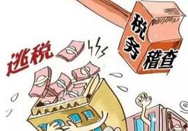 【快看】税务稽查越来越严,4个税收处罚措施要知道!