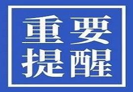 【政策】10月30日-31日四川省税收信息系统停机升级