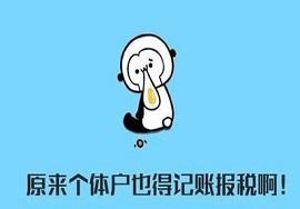 【快看】个体户须10月24日前建账,不记账=严查,不报税=罚款