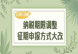 税务局发布通知,纳税期限调整,征期申报方式大改!10月1日起正式实施!