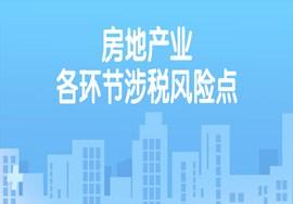 房地产业各环节涉税风险点汇总,涉税风险非常大,慎重!