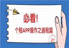 必看!个税app操作流程之退税篇