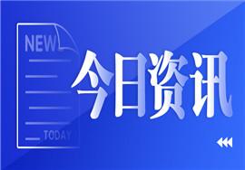 国家税务总局发布公告,这些出口退(免)税申报事项取消了