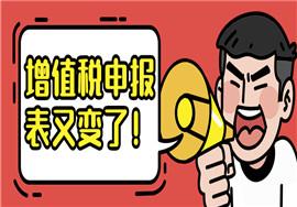 增值税申报表变了!8月1日起,全面推行增值税、消费税分别与附加税费申报表整合