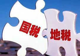【消息】国地税合并后注意三项东西降低企业风险