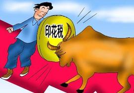 【税种】避免小税种重罚 印花税管理关注