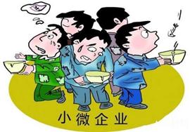 【政策】小微企业优惠政策解读