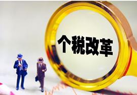 【政策】个税改革第一波红利已放出