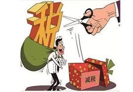 """【政策】减负了""""六税一费""""优惠事项资料实行留存备查管理"""